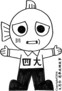 """""""四大魚毛"""""""