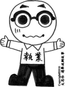 """""""坐艇執業"""""""